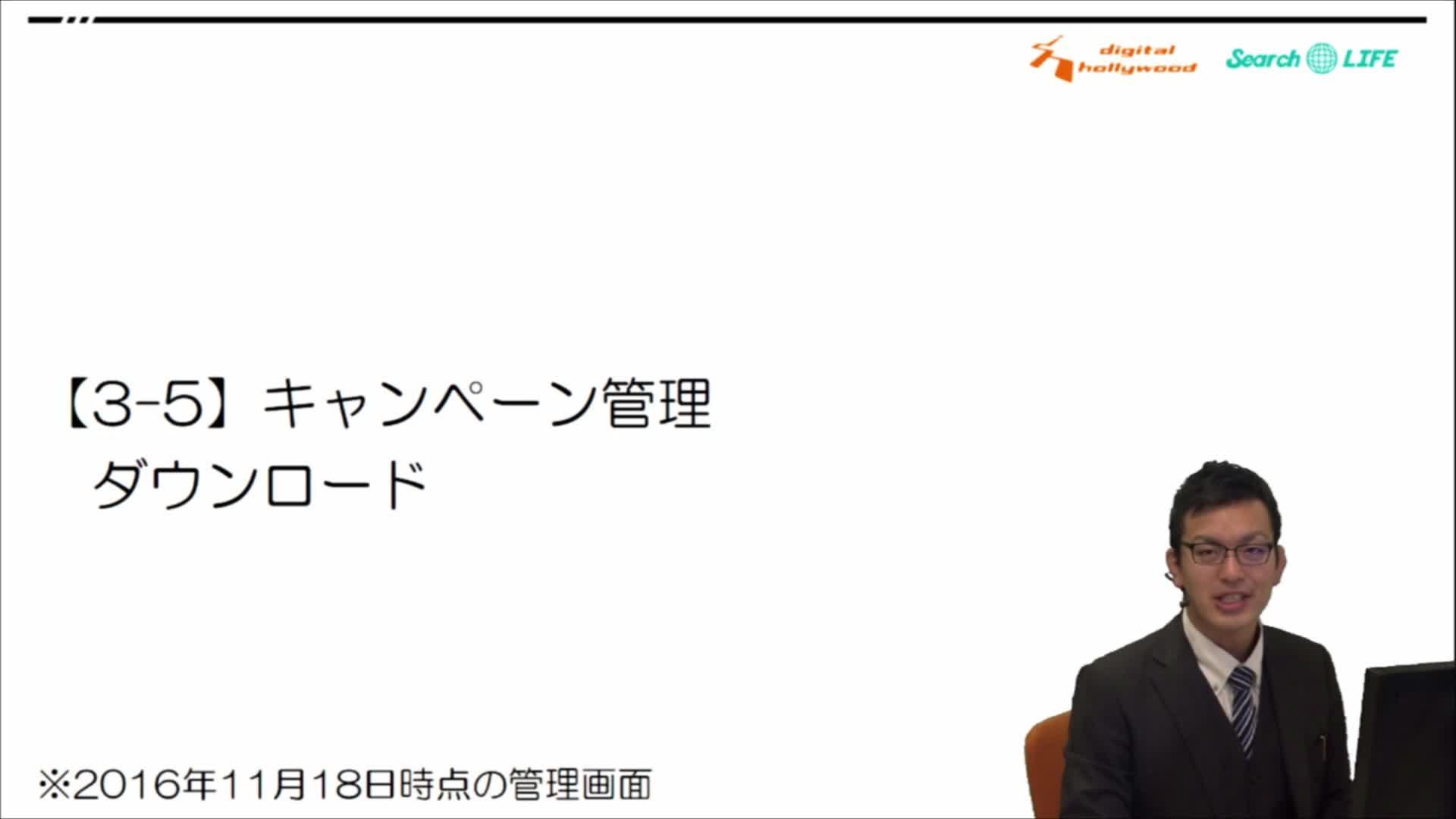 キャンペーン管理_ダウンロード