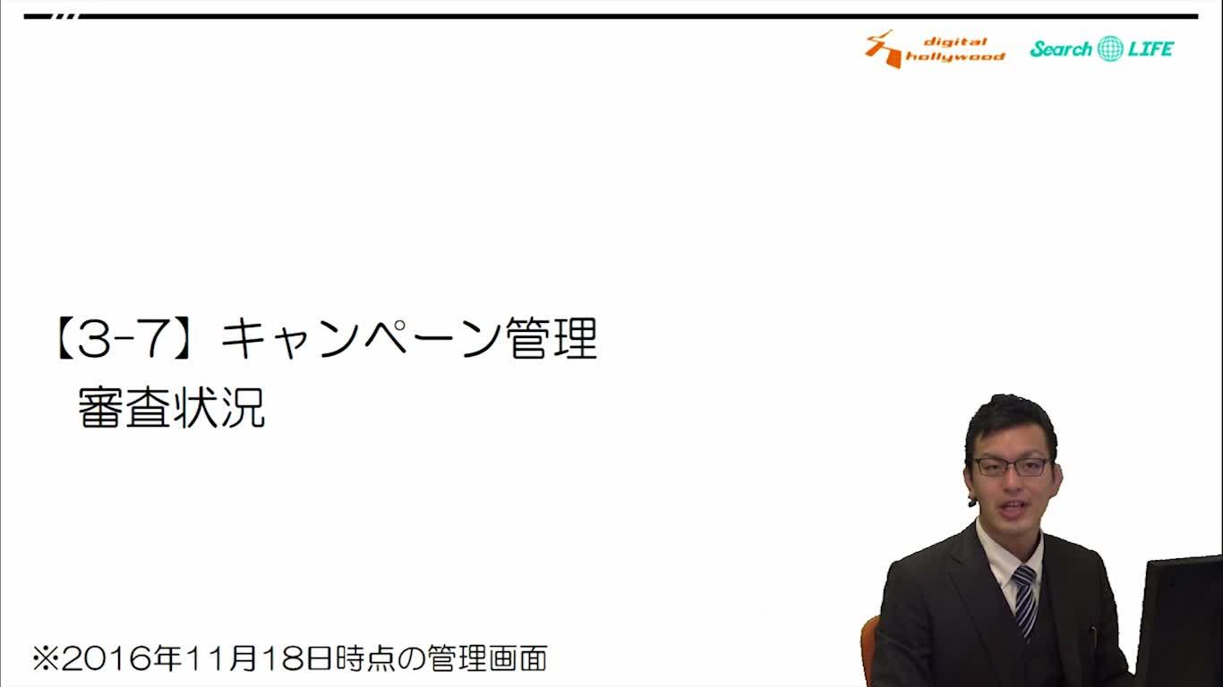キャンペーン管理_審査状況