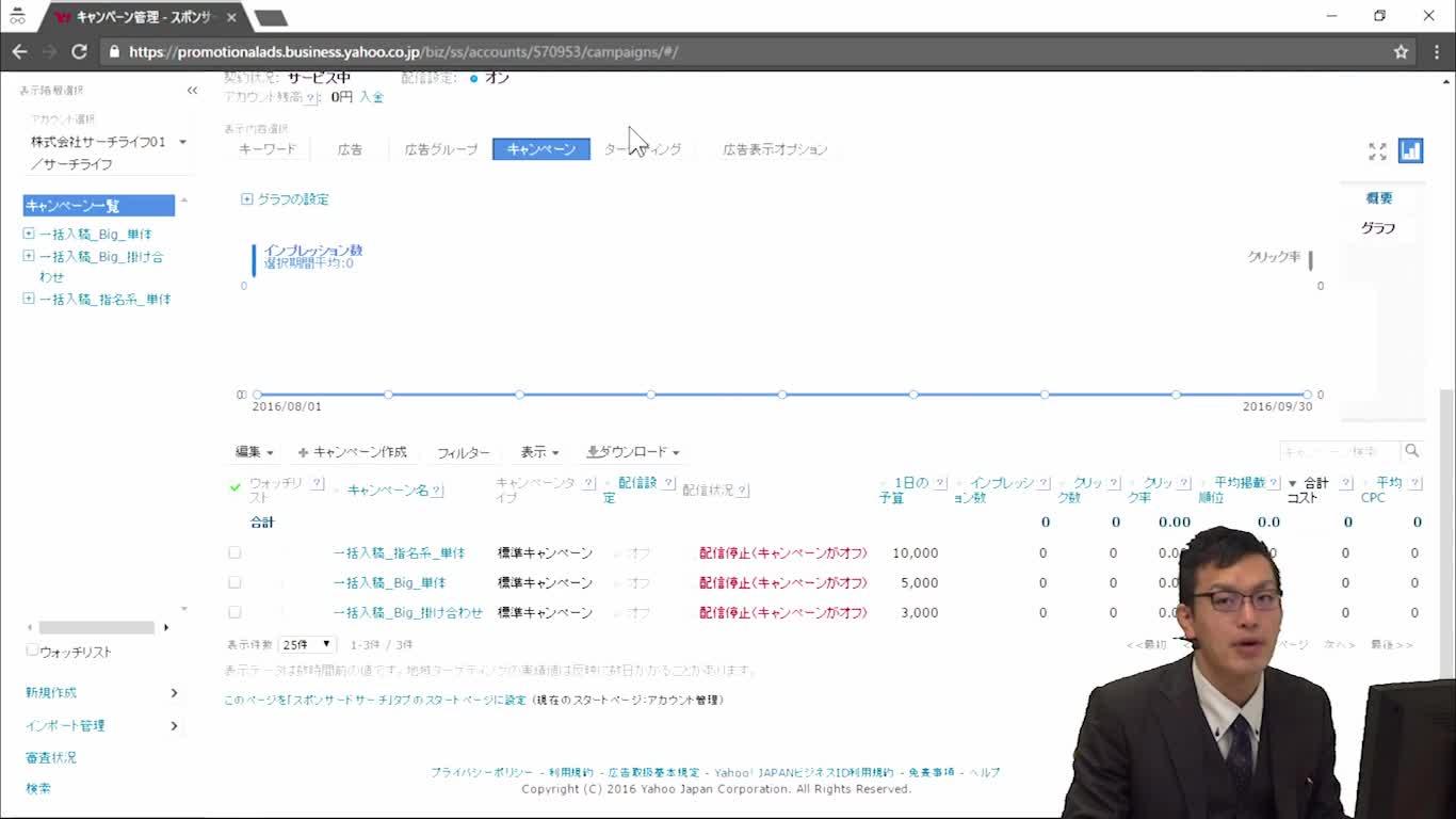 キャンペーン管理_管理画面からの入稿方法