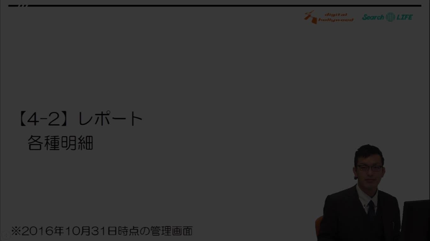 レポート_各種明細