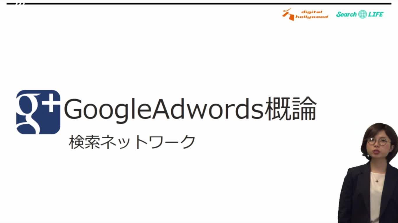 メディア理解:Google