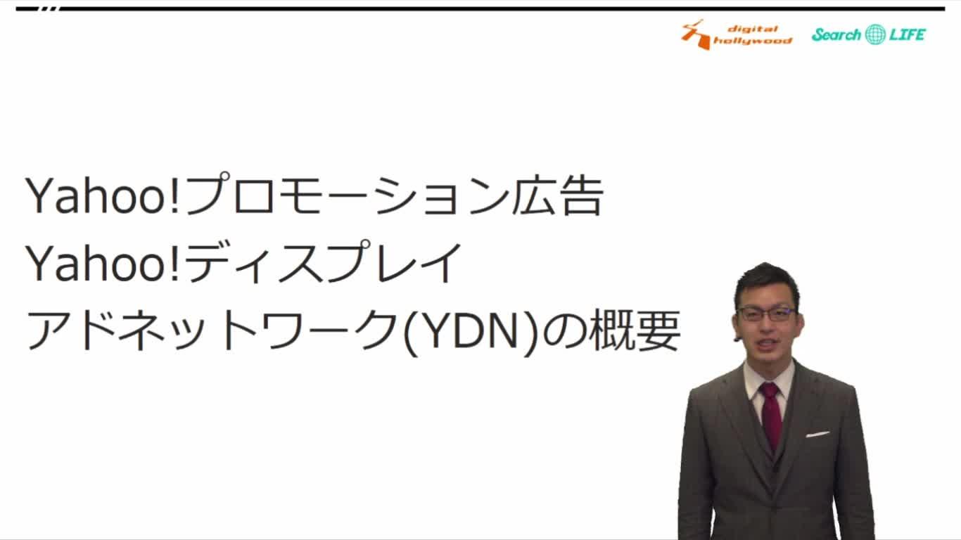 Yahoo!JAPANについて