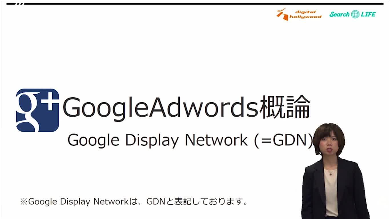 GoogleAdwords概論_01