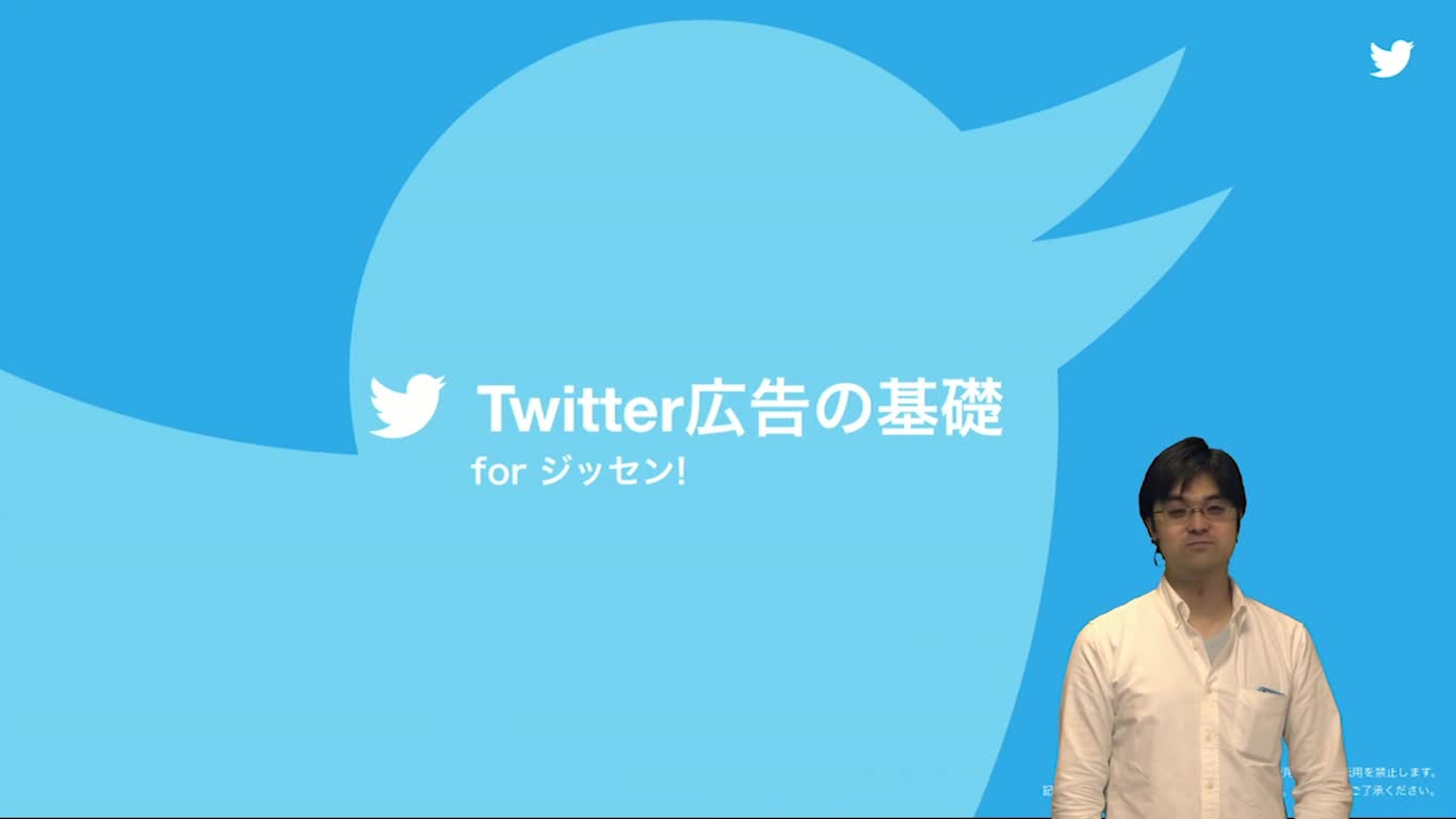 Twitter広告の基礎