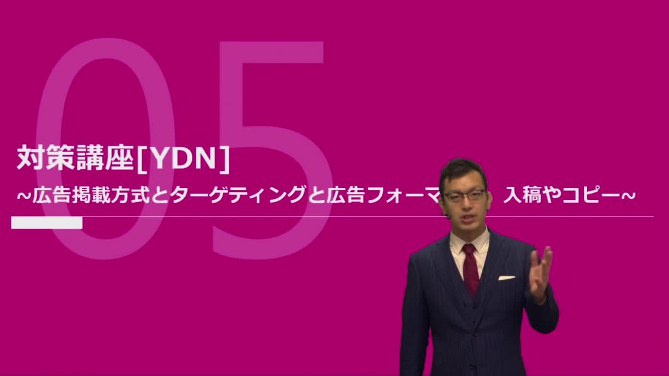 対策講座 YDN(広告掲載方式とターゲティングと広告フォーマット、入稿やコピー)