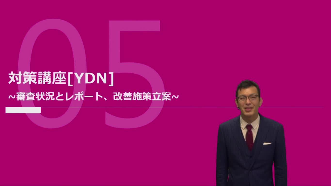 対策講座 YDN(審査状況とレポート・改善施策立案)