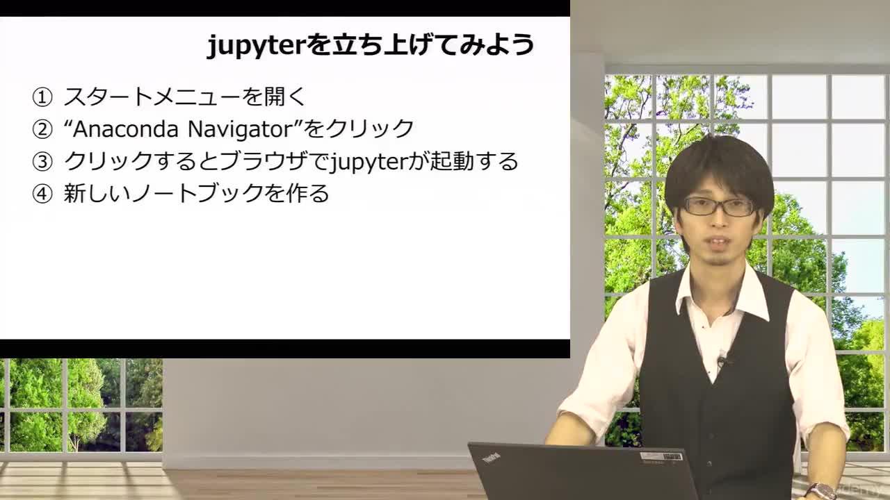 【スライド】jupyterの立ち上げ方について