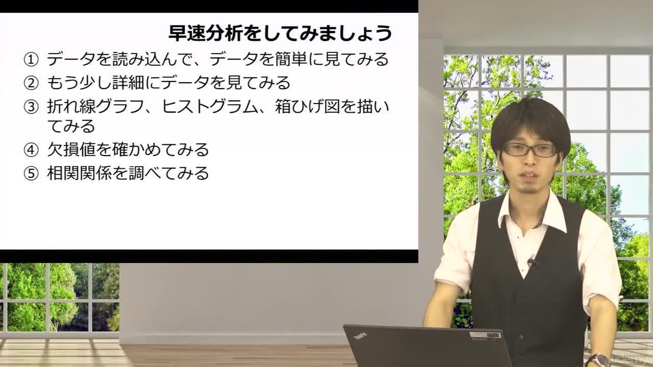 【スライド】まず基礎分析と可視化をしてみましょう