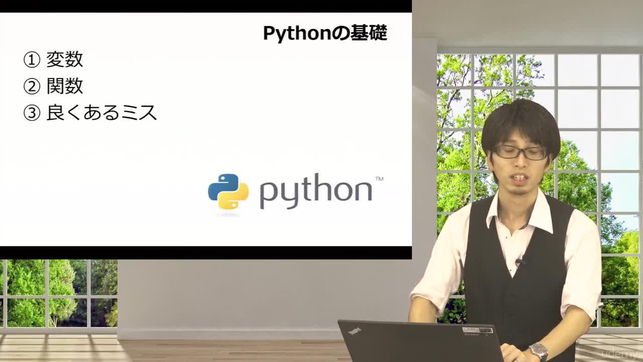 【スライド】Pythonの基礎