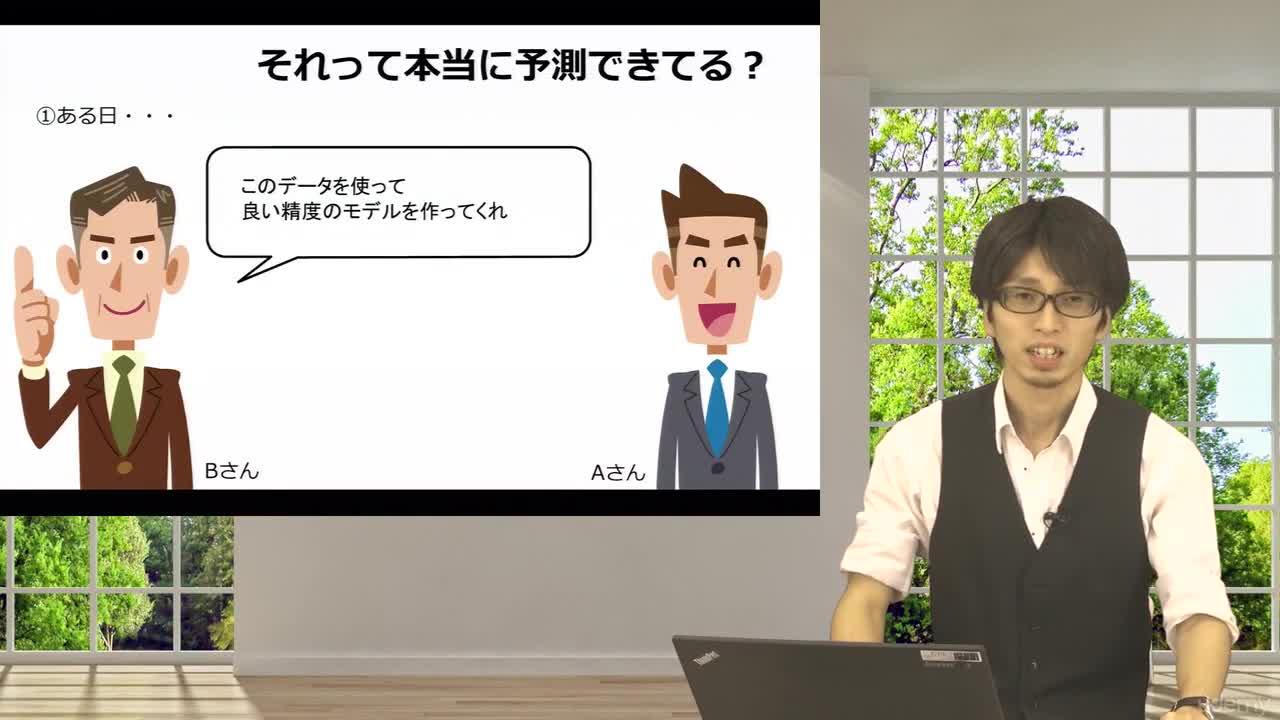 【スライド】予測モデルを作るキホン