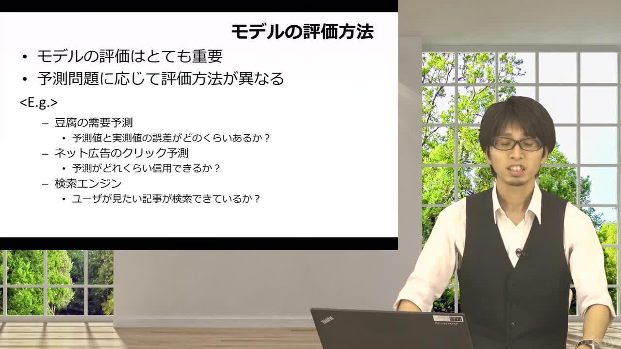 【スライド】モデルの評価方法