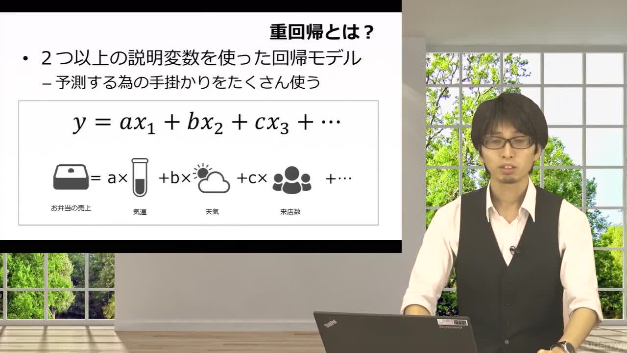 【スライド】重回帰モデルとダミー変数化