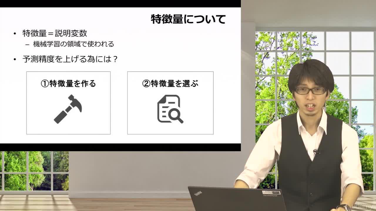 【スライド】特徴量の作成・選択