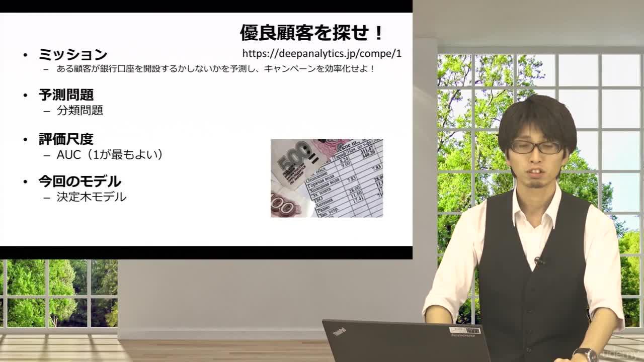 【スライド】機械学習に触れてみよう