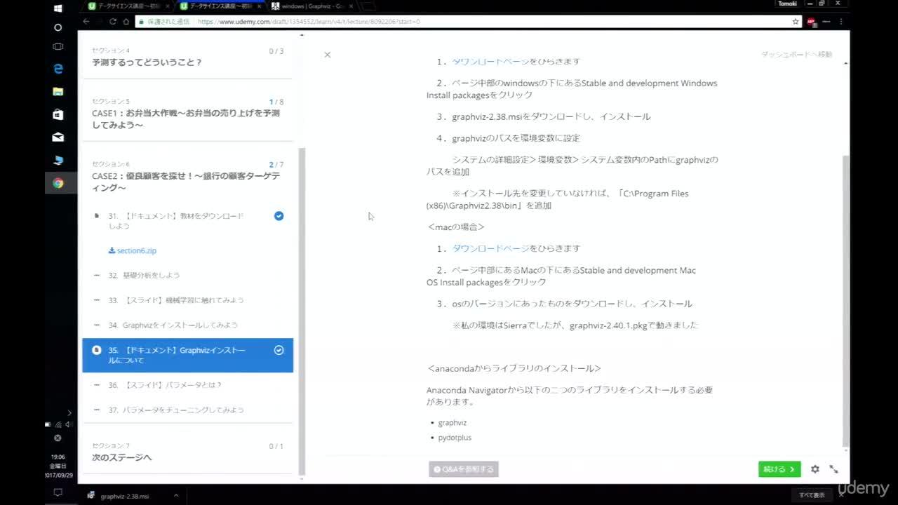 Graphvizのインストール③(windows)