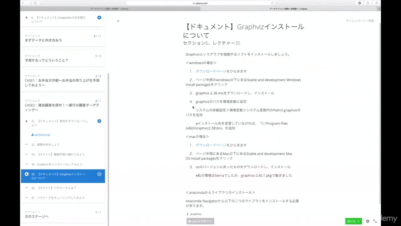 Graphvizのインストール①(mac)
