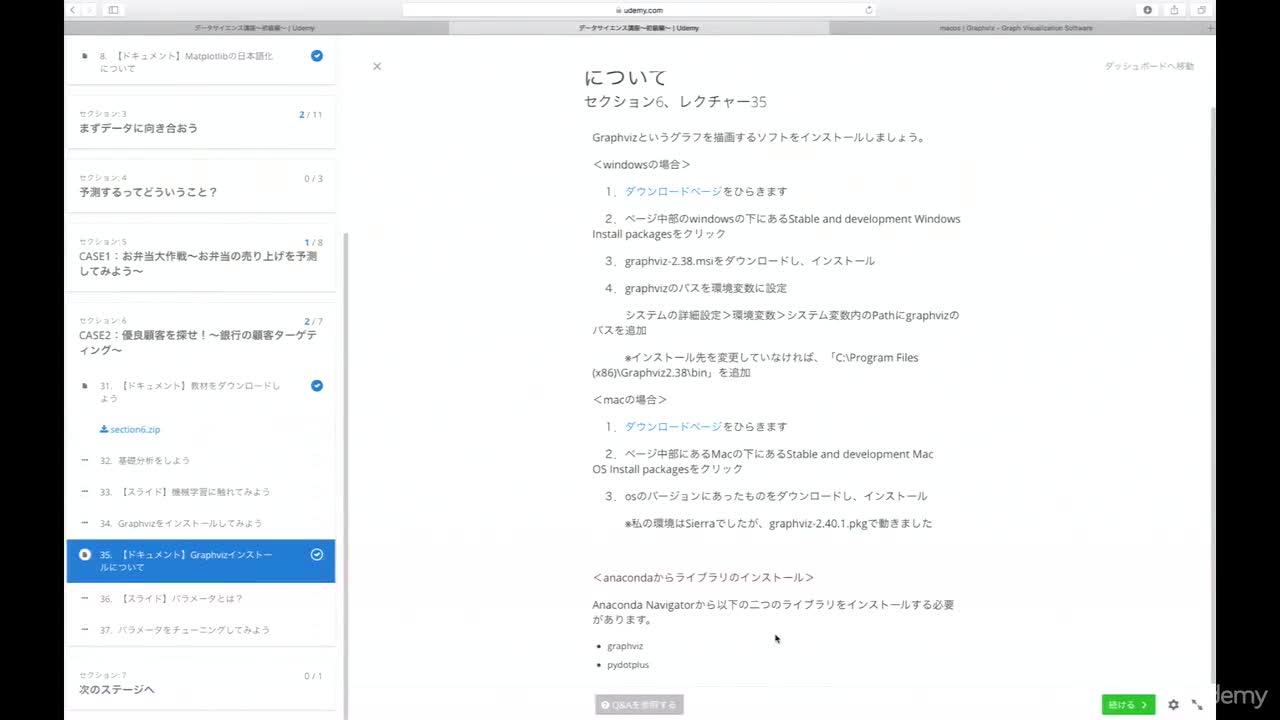 Graphvizのインストール③(mac)