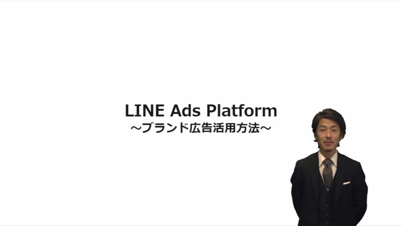 LINE Ads Platformとは?