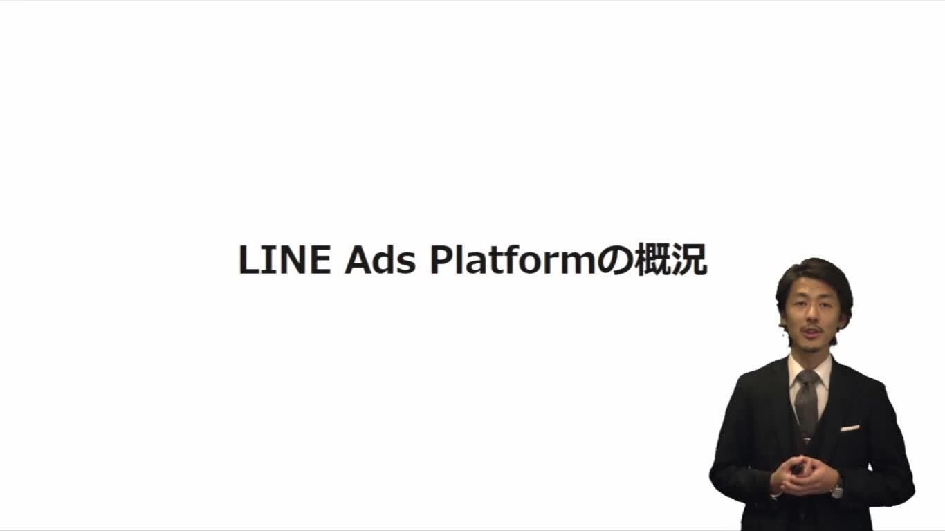 LINE Ads Platformの概況
