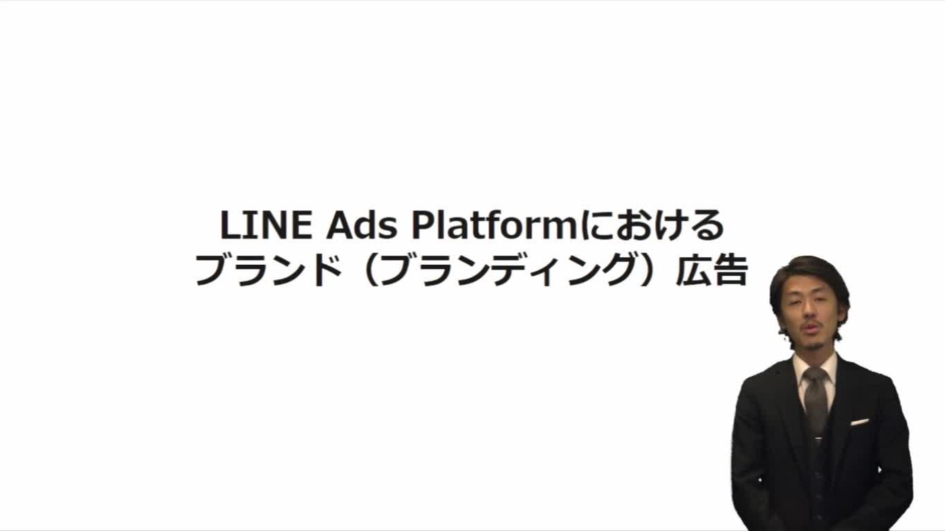 LINE Ads Platformにおけるブランド広告
