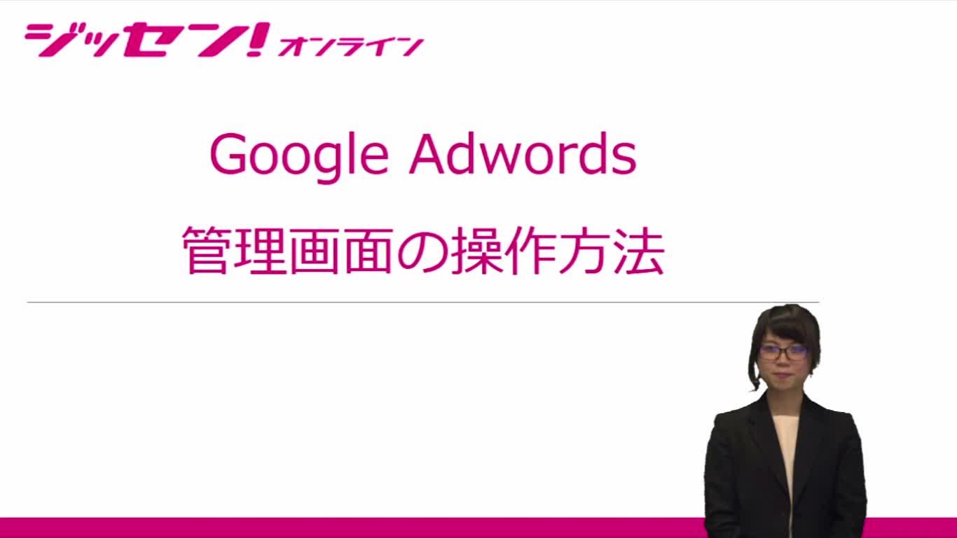 目次~前提条件(Adwords アカウントのアクセス権概要)