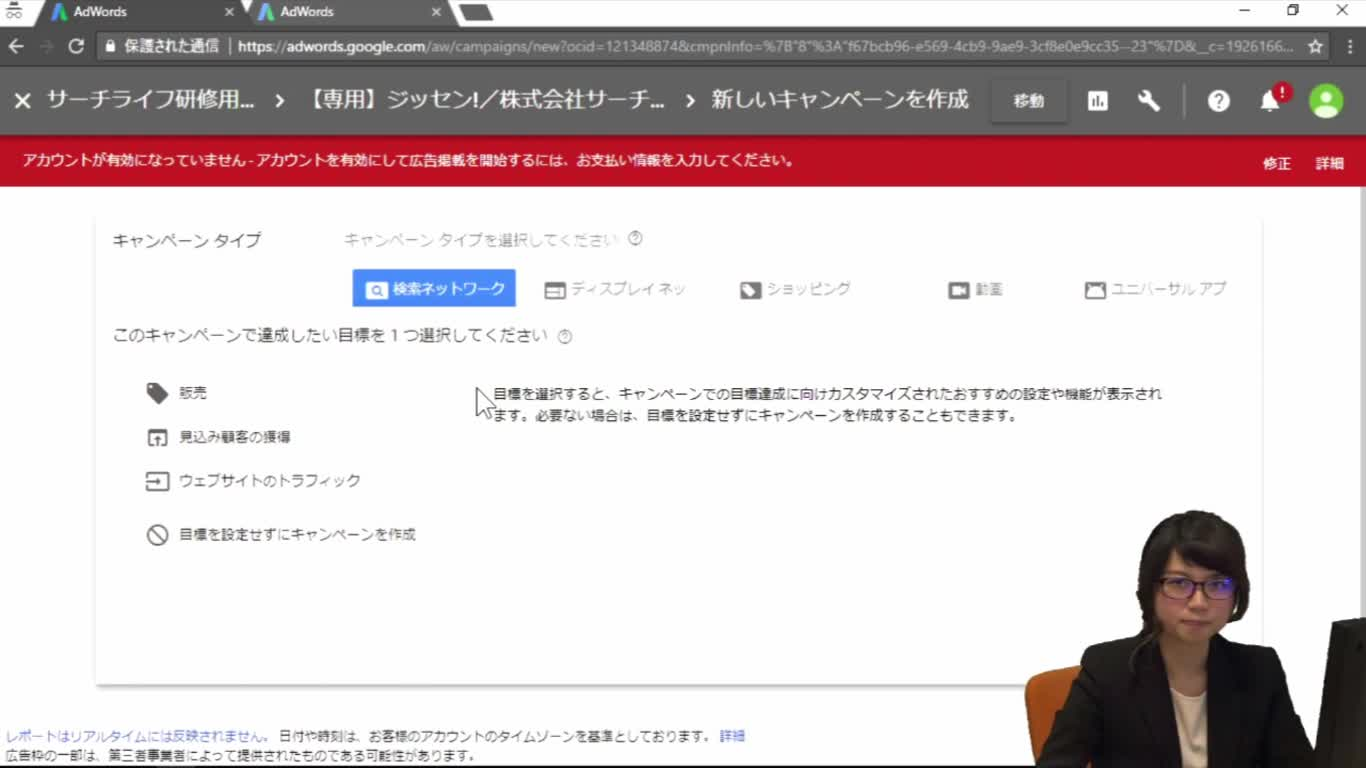 キャンペーン作成方法 ①検索ネットワーク