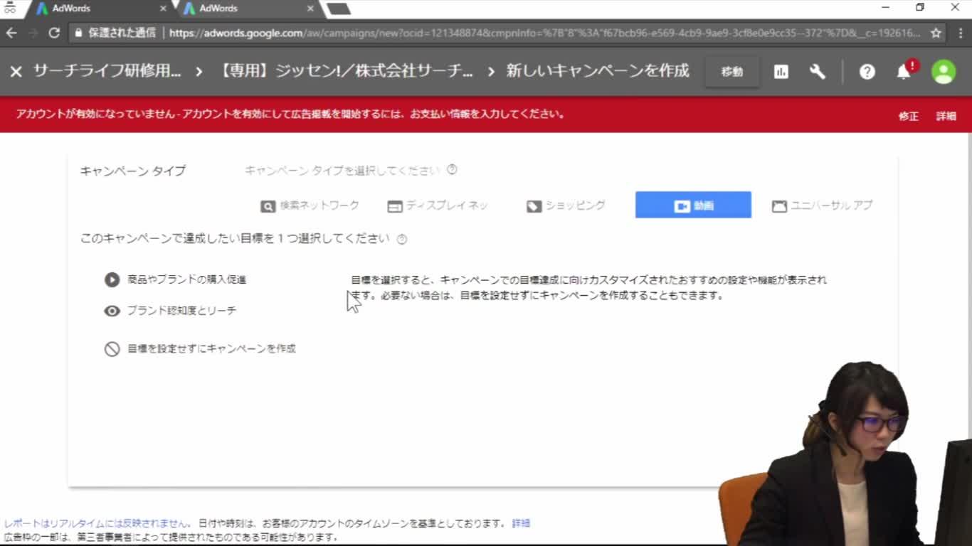 キャンペーン作成方法 ③動画