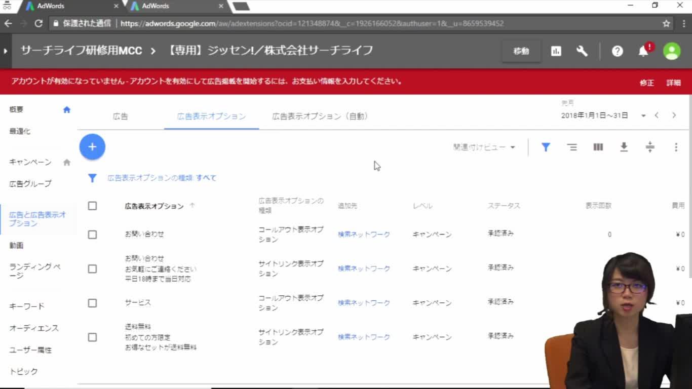 広告表示オプション ①サイトリンク表示オプション