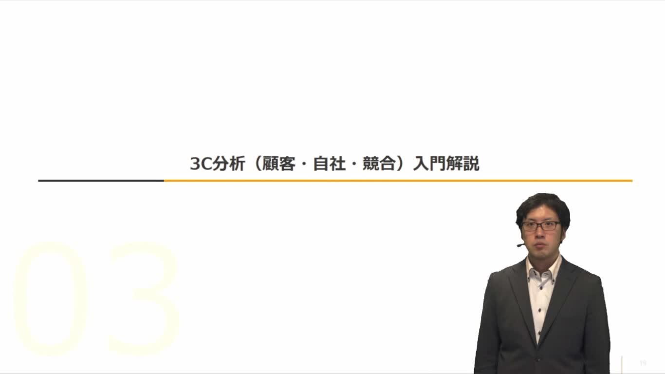 3C分析(顧客・自社・競合)入門解説