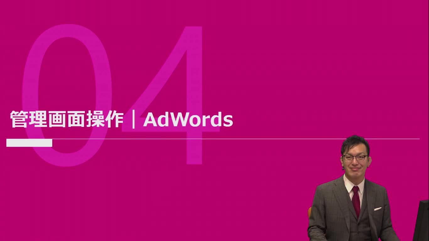 管理画面操作(Adwords)