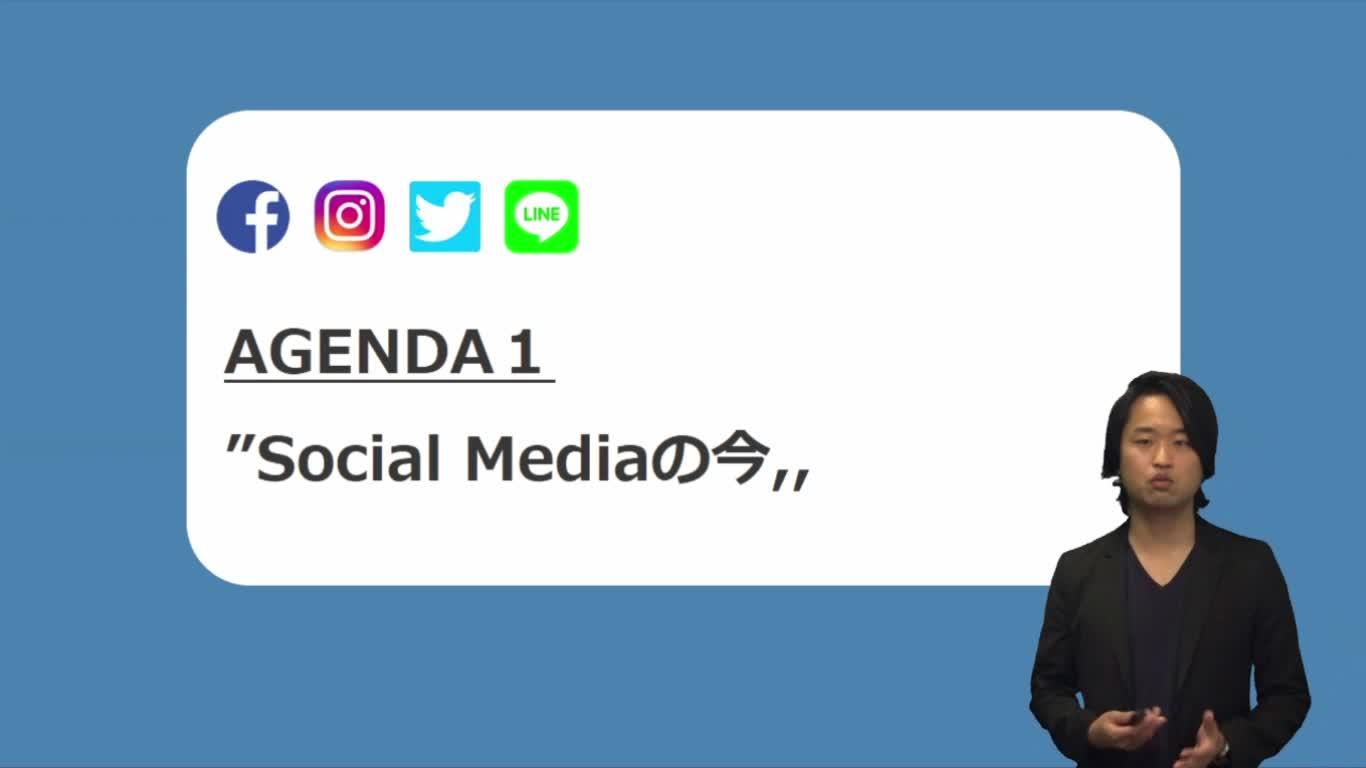 ソーシャルメディアのいま