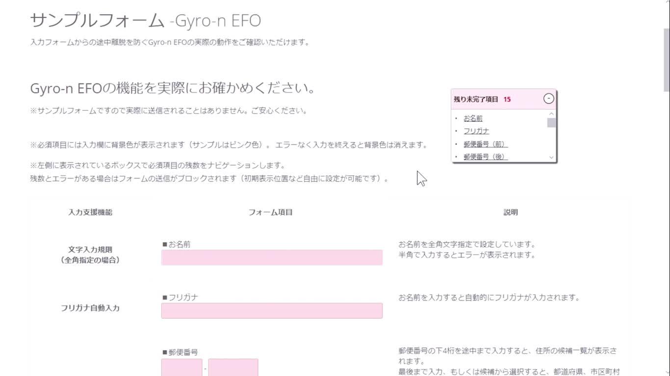 サンプルフォームデモ操作(Gyro-n EFO)