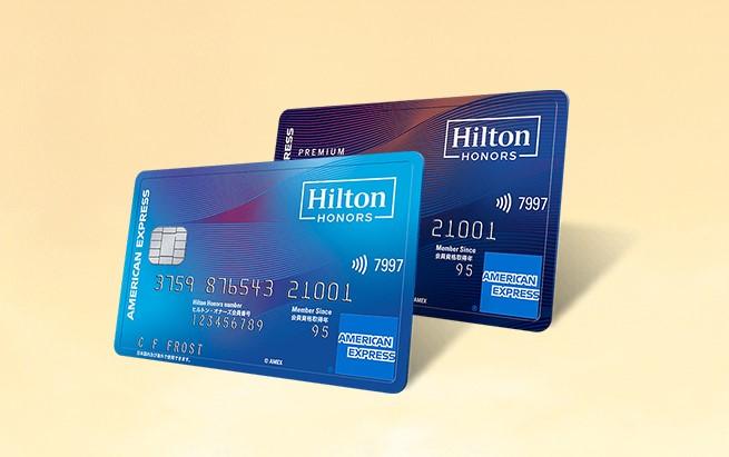 アメリカン・エキスプレス発行のヒルトン・オナーズ・カードの誕生です!