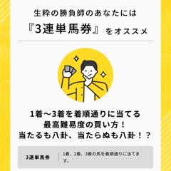とっしー@秋競馬小坂菜緒さんのアイコン