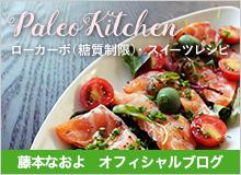 ☆パレオキッチン☆〜ローカーボ(糖質制限)・スイーツレシピ〜