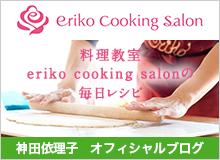 料理教室eriko cooking salonの毎日のレシピ