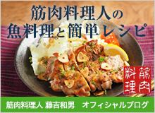 魚料理と簡単レシピ