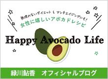 Happy Avocado Life