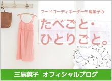 フードコーディネーター三島葉子の『たべごと・ひとりごと』