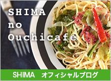 SHIMAのオウチカフェ