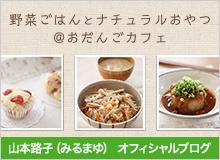 野菜ごはんとナチュラルおやつ@おだんごカフェ