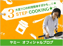 大変!!この料理簡単すぎかも... ☆★ 3STEP COOKING ★☆