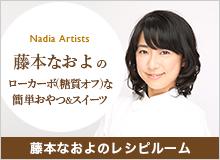fujimotoのレシピルーム - Nadia