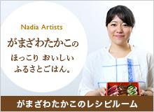 gamazawaのレシピルーム - Nadia