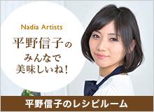 hiranoのレシピルーム - Nadia