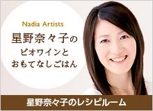 hoshinoのレシピルーム - Nadia