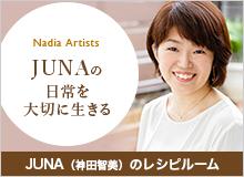 junaのレシピルーム - Nadia