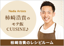 kakizakiのレシピルーム - Nadia