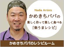 kamekichipapaのレシピルーム - Nadia