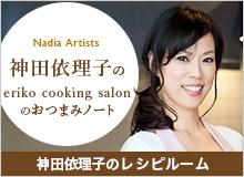 kandaのレシピルーム - Nadia